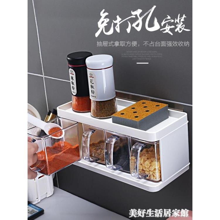 廚房用品置物架鹽罐免打孔調味盒壁掛調料盒套裝家用調味罐收納盒 咕嘰咕嘰ATF - 可置物調料盒
