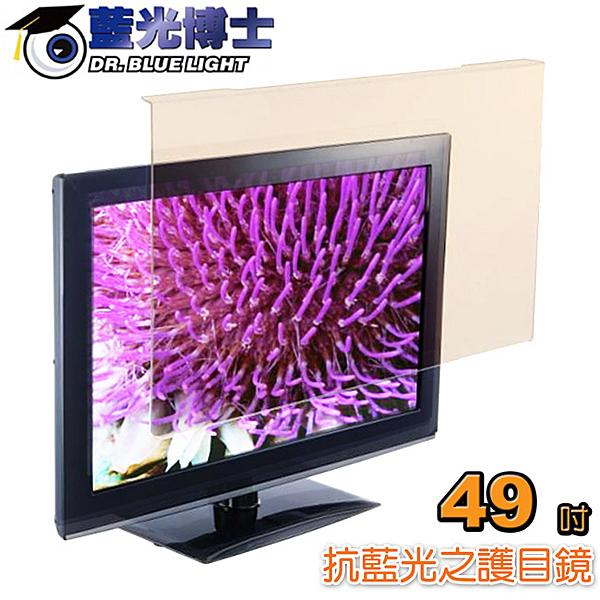尺吋越大,藍光更強,更需要安裝,尤其電視!! 藍光博士(淡橘色)才是真正抗藍光光學級有效鏡片