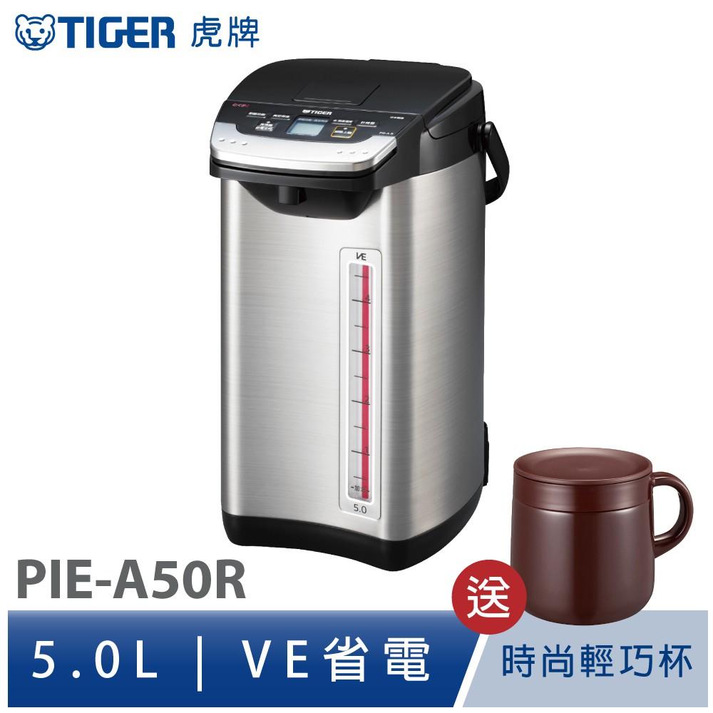 TIGER虎牌 5.0L蒸氣不外漏VE真空電熱水瓶_日本製造(PIE-A50R)買就送時尚輕巧杯
