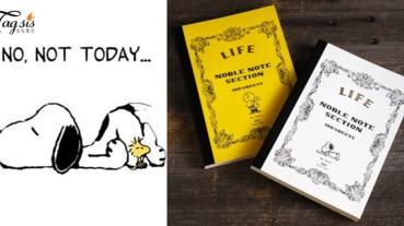 去Snoopy Cafe不忘買手信!史努比 X Life文具,限量質感Notebook粉絲必藏〜