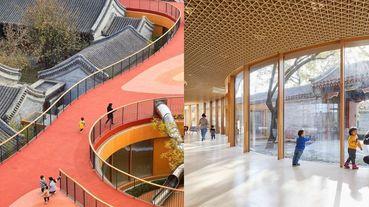 MAD建築事務所改造北京百年四合院!漂浮屋頂遊戲場、透明學習空間打造絕美幼兒園