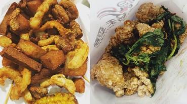 決定了~星期五宵夜就選「鹽酥雞」,汁多味美必吃這4間!