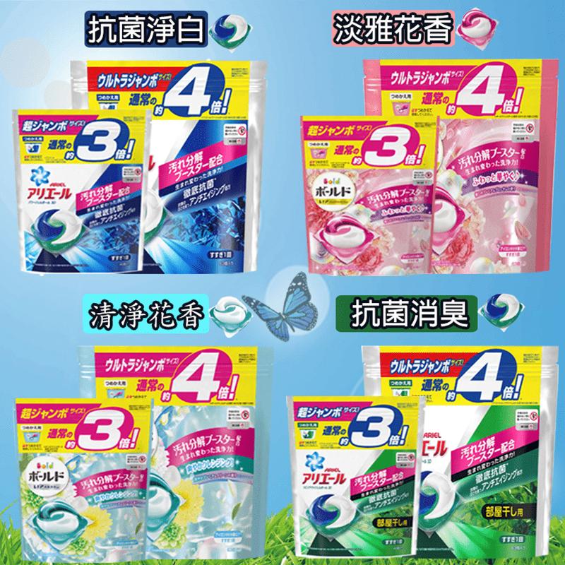 洗衣最佳首選!【P&G】3D洗衣膠球,一顆就搞定!抗菌去汙,讓衣物乾淨如新!一次丟一顆,簡單便利不沾手!滾筒或直立式洗衣機都可使用!現在有抗菌淨白、清新柑橘香、療癒花香、清爽花香,4款任選,日本製造,