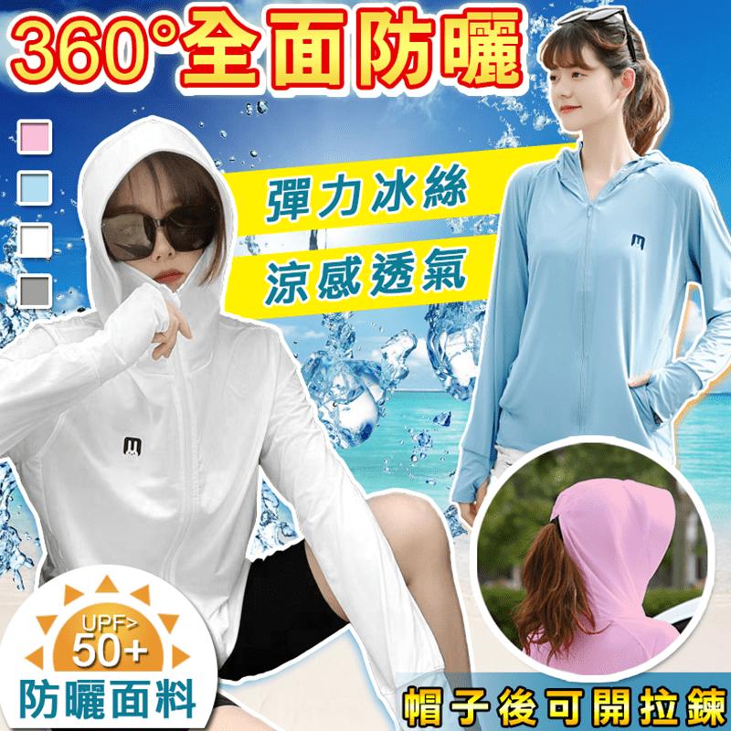 抗UV防曬機能冰絲外套,物理防曬超有感!特選新款抗UV材質,冰絲涼感觸感佳,輕薄透氣、遮陽防曬,有效阻擋99%以上紫外線,給你全方位的防護!還有貼心馬尾拉鍊設計,戴著帽子也能舒服不悶熱~ 簡約時尚的版