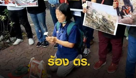 ภรรยานายสุรชัย แซ่ด่าน ยื่นหนังสือถึง ผู้บัญชาการตำรวจแห่งชาติ เร่งรัดติดตามคนสูญหาย