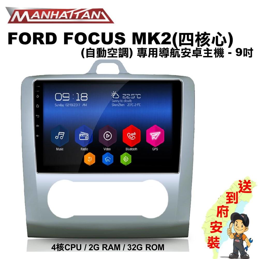 [免費到府安裝]FORD FOCUS MK2 自動空調 專用 9吋四核心導航影音安卓主機