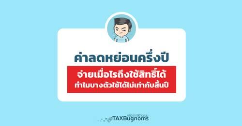 ค่าลดหย่อนภาษีครึ่งปี ต้องจ่ายเมื่อไร? ทำไมบางตัวถึงลดได้ไม่เท่าสิ้นปี