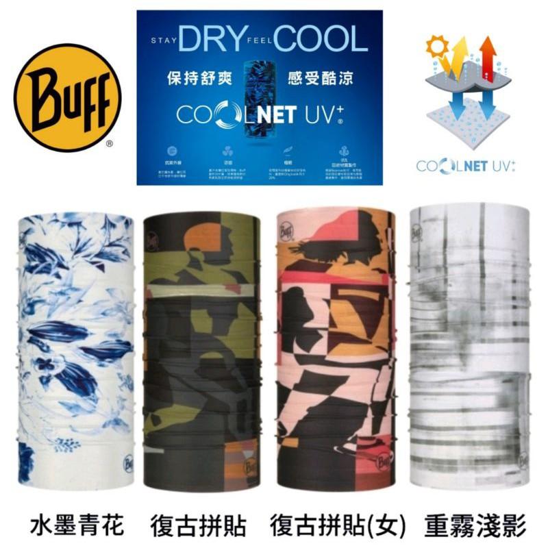 西班牙BUFF Coolnet抗UV涼爽舒適魔術頭巾商品型號:重霧淺影:BF125054-952水墨青花:BF125057-555復古拼貼:BF125068-555復古拼貼(女): BF125081-
