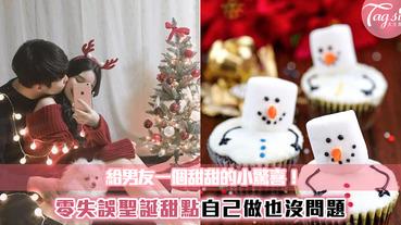 手殘救星~3種超簡易聖誕甜點~快趁著耶誕給男友一個甜蜜小驚喜!