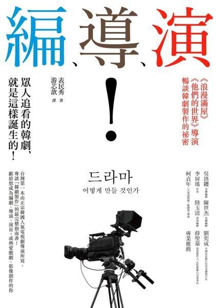 編、導、演……韓劇為什麼能風靡全亞洲、感動千萬人? 原來,眾人追看的韓劇,就是這...