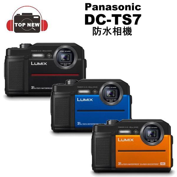 【贈32G】Panasonic 防水相機 DC-TS7 數位 防水 相機 防塵 防水 防寒 防摔 4K 公司貨 台南上新