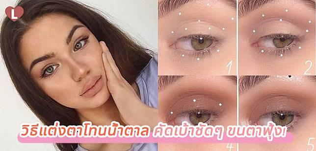 วิธีแต่งตาโทนน้ำตาลคัดเบ้าชัดๆ ขนตาฟุ้ง!