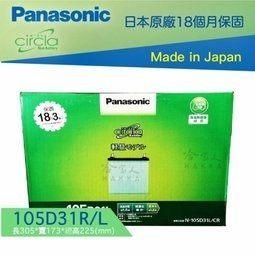 【Panasonic 藍電池】國際牌 105D31L R保固12個月 好禮四選一 95D31L DELICA PAJERO 汽車電池