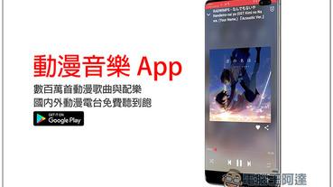 動漫音樂 App 數百萬首動漫歌曲與配樂、國內外動漫電台免費聽到飽
