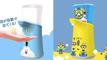 武漢肺炎防疫好物必收,「多啦A夢、小小兵、皮卡丘讓洗手變得好療癒~」日本限定、網路瘋搶的感應式泡沫給皂機,陪你跟病毒說Bye Bye!