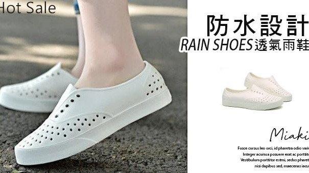 【Miaki流行女鞋】休閒鞋.防水設計透氣雨鞋
