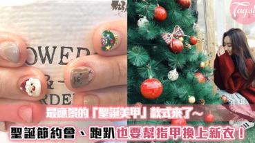 聖誕節來了~超應景「聖誕美甲」款式推薦!指甲也要跟著一起過聖誕