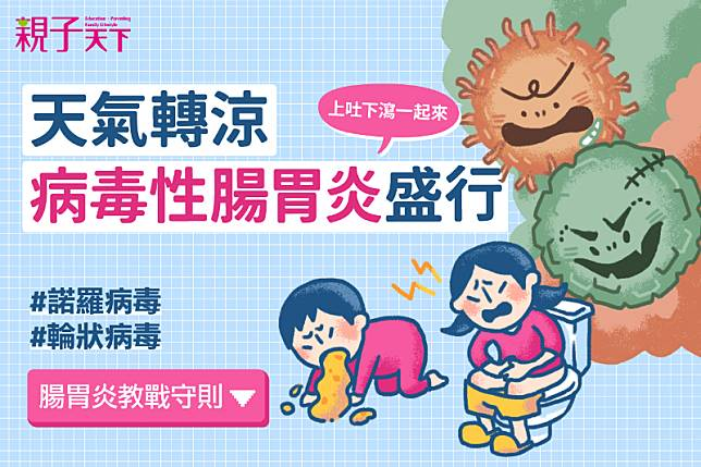 【懶人包】秋冬腸胃拉警報!6大關鍵問答,擊退病毒性腸胃炎