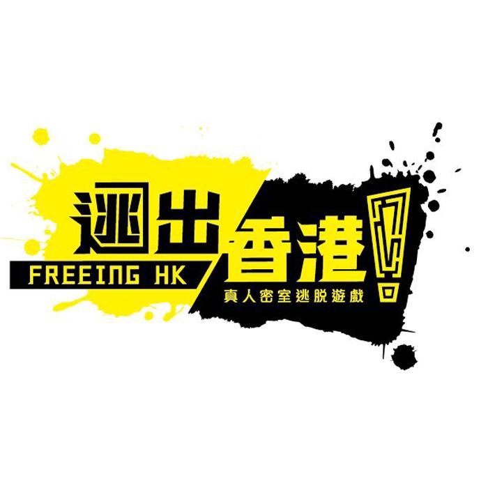 高雄 密室逃脫-逃出香港 五大主題假日包場券(每場上限8人)