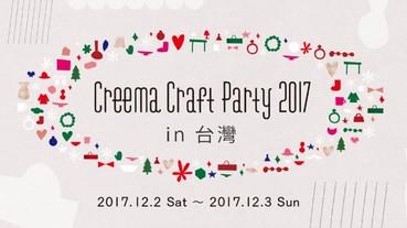 由日本發起・亞洲最大的手作設計購物網站 Creema 主辦,日本超人氣手作盛會「Creema Craft Party」於台灣首次舉辦!