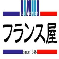 フランス屋LIBRARY