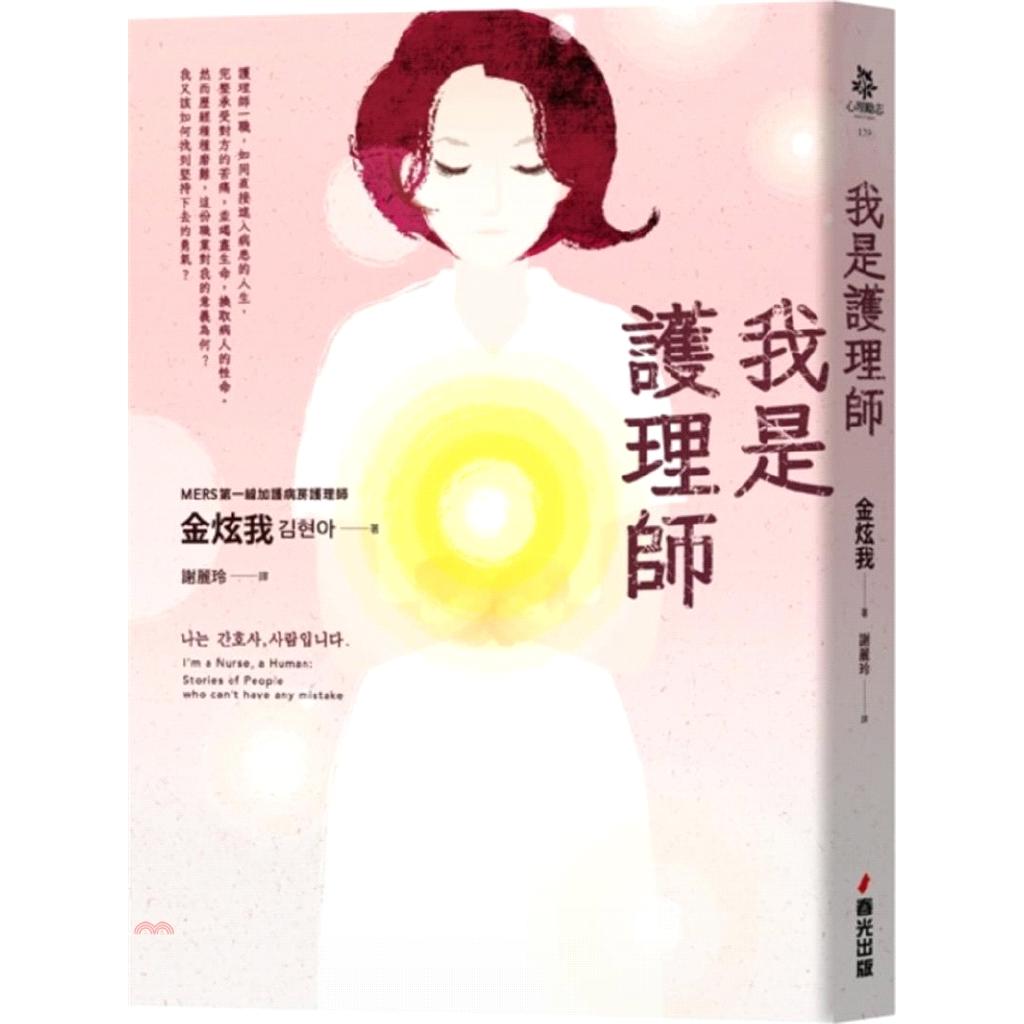 [79折]《春光》我是護理師/金炫我
