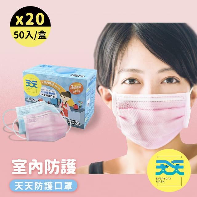 【天天】室內防護醫用口罩 20盒販售 每盒50入 再送同款口罩2盒 團購優惠