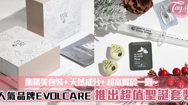 集精美包裝+天然成分+超高質於一身~人氣品牌EVOLCARE~推出超值聖誕套裝!