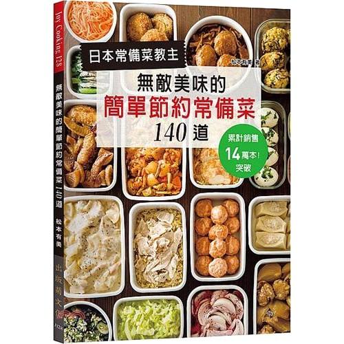 [9折]日本常備菜教主:無敵美味的簡單節約常備菜140道:累計銷售突破14萬本!省水省電省瓦斯,營養更均衡!/松本有美