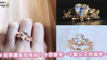 超華麗皇冠戒指!Grazie Murano Moonlight系列,給你像公主一樣高貴的感受~