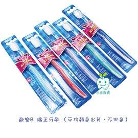 歐樂B V型 矯正專用 矯正牙刷