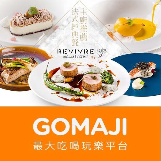 台中【Restaurant Revivre】主廚推薦-法式經典餐