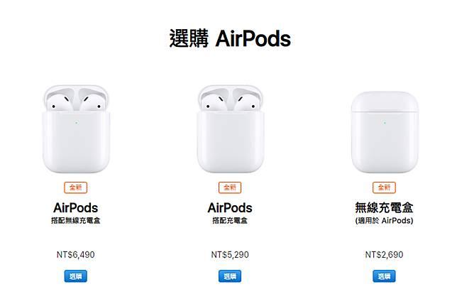 快訊 蘋果AirPods 2無預警開賣了 功能價格看這篇
