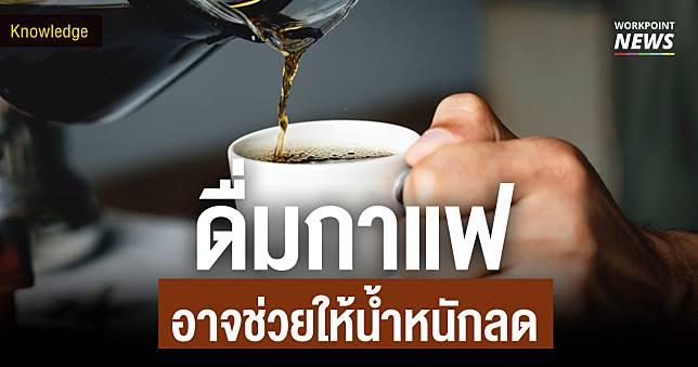 ดื่มกาแฟอาจช่วยให้น้ำหนักลด