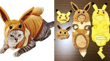 想養一隻皮卡丘嗎?日本推出超萌寶可夢寵物用品,快用寶貝球收服主子的心!