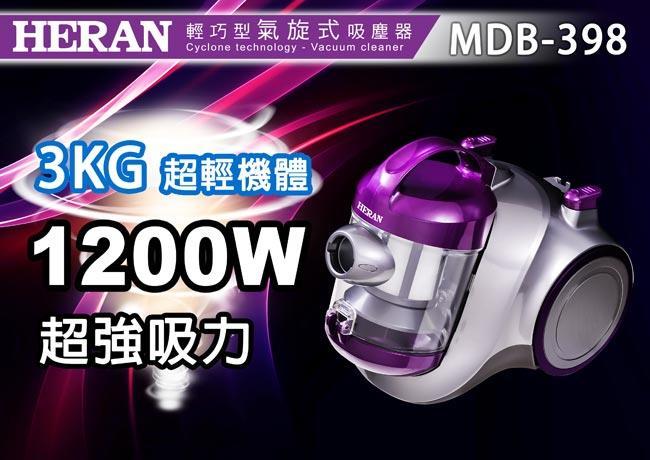 ◎融德電器◎【HERAN禾聯】輕巧型氣旋式吸塵器(MDB-398)