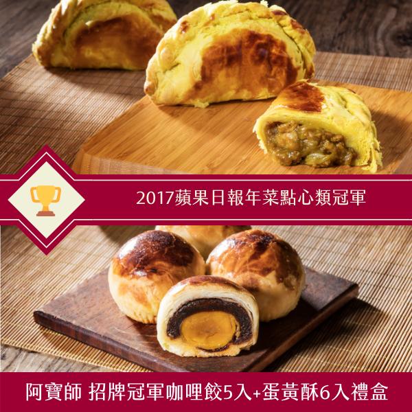 【招牌冠軍咖哩餃5入 + 蛋黃酥6入】禮盒裝。此為免運組。