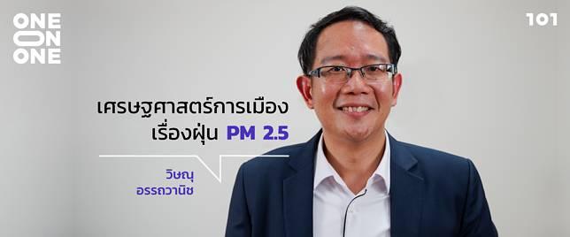 เศรษฐศาสตร์การเมืองเรื่องฝุ่น PM 2.5 กับ วิษณุ อรรถวานิช