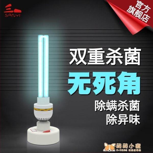 紫外線消毒燈 紫外線紫外線消毒燈家用紫外線殺菌紫外線消毒燈臭氧紫外線燈管除螨 DF