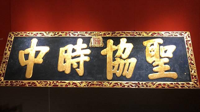清朝道光皇帝御匾「聖協時中」竟然匾中有匾。