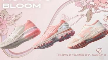 如沐春風的運動時節 ASICS 以櫻花季為靈感 發表櫻花系列鞋款服飾