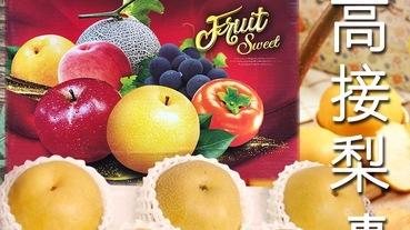 清明拜拜、祭祀祖先必知!7樣清明節供品、水果挑選準則