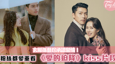 粉絲們紛紛重看《愛的迫降》玄彬和孫藝珍的KISS戲,就是偷偷愛的證據啊!