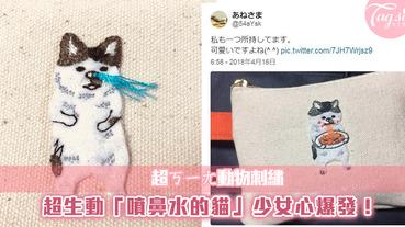 日本不正經貓狗刺繡,意外爆紅只因它們擬人化之後太逗趣?