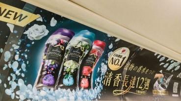 衣物洗護新革命日本來的芳香豆讓衣物長效飄香 LENOR蘭諾衣物芳香豆以創意為北捷板南線打造移動花園