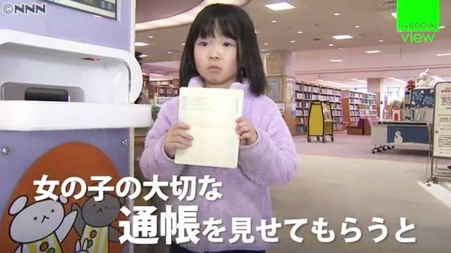 """""""สมุดบัญชีการอ่าน"""" ไอเดียดี ๆ ที่ทำให้ชาวญี่ปุ่นกลับมาใช้บริการห้องสมุดเพิ่มมากขึ้น"""