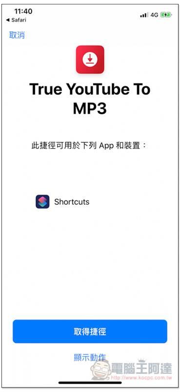 True YouTube To MP3 捷徑腳本|iPhone 也能直接下載YouTube MP3