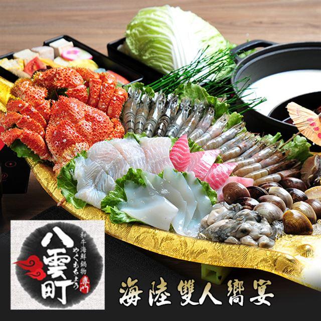 ●選用頂級日本雪蚧、日本胭脂蝦,滿足愛海味的饕客●各式當季海鮮與食蔬,精熬湯頭令人讚不絶口!●精心熬煮湯底,多樣湯頭,鮮甜入味,滿足個人挑剔的味蕾●兌換期限:即日起 ~ 2020/03/31