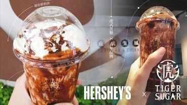 情人節限定!老虎堂攜手Hershey's推出「黑糖巧克力波霸厚鮮奶」只有這時候能喝到!