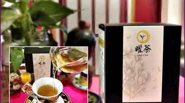 《養生保健茶飲》溫馨熱飲補充能量養生草本茶/無咖啡因提神聖品/辦公室居家皆宜的補飲/熱熱溫暖的喝-「沁涼養生茶」